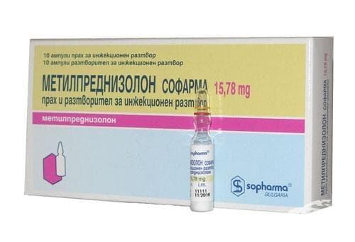 Изображение към продукта МЕТИЛПРЕДНИЗОЛОН амп. 15.78 мг. * 1