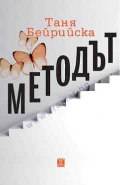 Изображение към продукта МЕТОДЪТ - ТАНЯ БЕЙРИЙСКА - ЖАНЕТ 45