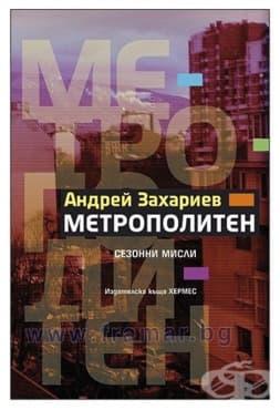 Изображение към продукта МЕТРОПОЛИТЕН - АНДРЕЙ ЗАХАРИЕВ - ХЕРМЕС