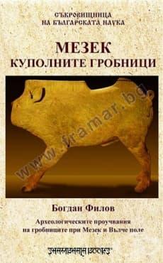 Изображение към продукта МЕЗЕК - КУПОЛНИТЕ ГРОБНИЦИ - БОГДАН ФИЛОВ - ШАМБАЛА