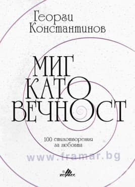 Изображение към продукта МИГ КАТО ВЕЧНОСТ - ГЕОРГИ КОНСТАНТИНОВ - ХЕРМЕС