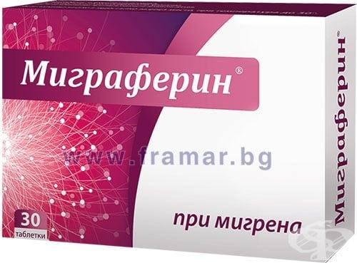 Изображение към продукта МИГРАФЕРИН таблетки * 30