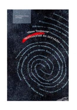 Изображение към продукта МИТОЛОГИЯ НА ПОГЛЕДА - ИВАН ТЕОФИЛОВ - ХЕРМЕС