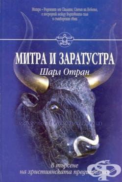 Изображение към продукта МИТРА И ЗАРАТУСТРА - ШАРЛ ОТРАН