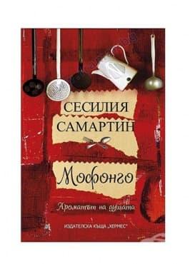 Изображение към продукта МОФОНГО - АРОМАТЪТ НА ДУШАТА - СЕСИЛИЯ САМАРТИН - ХЕРМЕС