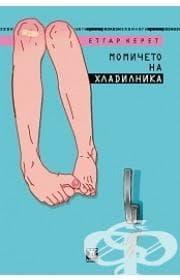 Изображение към продукта МОМИЧЕТО НА ХЛАДИЛНИКА - ЕТГАР КЕРЕТ - ЖАНЕТ 45