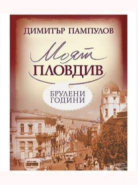Изображение към продукта МОЯТ ПЛОВДИВ - ДИМИТЪР ПАМПУЛОВ - ХЕРМЕС