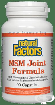 Изображение към продукта МСМ ФОРМУЛА ЗА СТАВИ капсули  840 мг. * 90 НАТУРАЛ ФАКТОРС