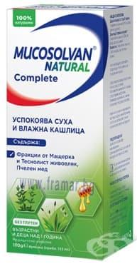 Изображение към продукта МУКОСОЛВАН НАТУРАЛ КЪМПЛИЙТ сироп 180 гр. (133 мл)