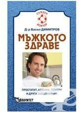 Изображение към продукта МЪЖКОТО ЗДРАВЕ - д-р В.ДИМИТРОВ