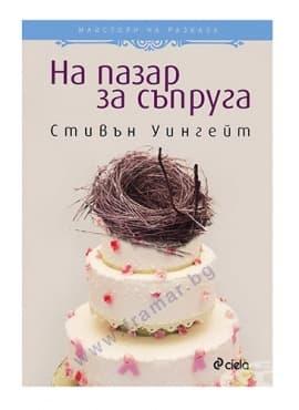 Изображение към продукта НА ПАЗАР ЗА СЪПРУГА - СТИВЪН УИНГЕЙТ - СИЕЛА