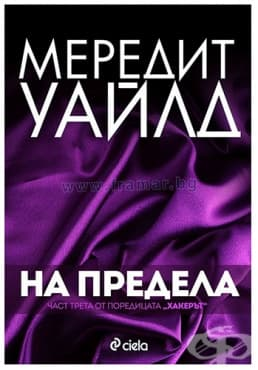 Изображение към продукта НА ПРЕДЕЛА - МЕРЕДИТ УАЙЛД - СИЕЛА