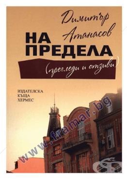 Изображение към продукта НА ПРЕДЕЛА (ПРЕГЛЕДИ И ОТЗИВИ) - ДИМИТЪР АТАНАСОВ - ХЕРМЕС