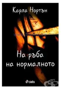 НА РЪБА НА НОРМАЛНОТО - КАРЛА НОРТЪН - СИЕЛА - изображение