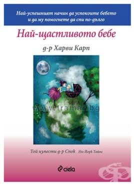 Изображение към продукта НАЙ-ЩАСТЛИВОТО БЕБЕ - Д-Р ХАРВИ КАРП - СИЕЛА
