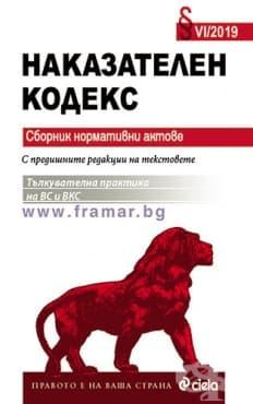 Изображение към продукта НАКАЗАТЕЛЕН КОДЕКС - СИЕЛА