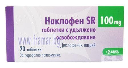 Изображение към продукта НАКЛОФЕН SR табл. 100 мг. * 20