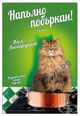 Изображение към продукта НАПЪЛНО ПОБЪРКАН - ЖИЛ ЛЬОГАРДИНИЕ - ХЕРМЕС