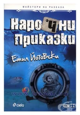 Изображение към продукта НАРОЧНИ ПРИКАЗКИ 2 - ЕМИЛ ЙОТОВСКИ - СИЕЛА