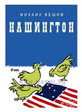 НАШИНГТОН - МИХАИЛ ВЕШИМ - СИЕЛА - изображение