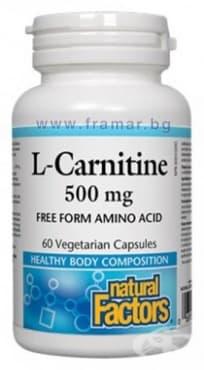 Изображение към продукта L - КАРНИТИН капсули 500 мг * 60 НАТУРАЛ ФАКТОРС