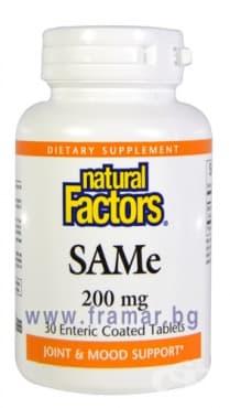 САМ-Е таблетки 200 мг. * 30 НАТУРАЛ ФАКТОРС - изображение