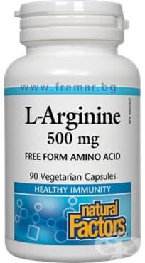 Изображение към продукта L - АРГИНИН капсули 500 мг * 90 НАТУРАЛ ФАКТОРС