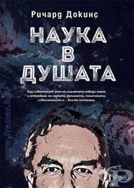 НАУКА В ДУШАТА - РИЧАРД ДОКИНС - СИЕЛА - изображение