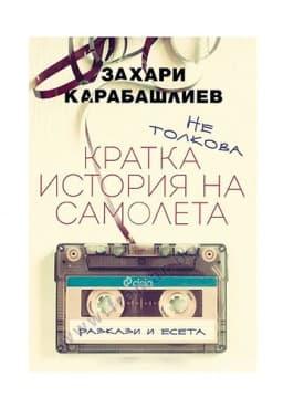 НЕ ТОЛКОВА КРАТКА ИСТОРИЯ НА САМОЛЕТА - ЗАХАРИ  КАРАБАШЛИЕВ - СИЕЛА - изображение