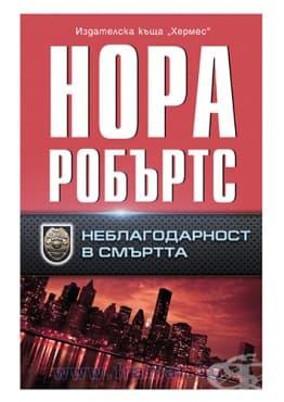 Изображение към продукта НЕБЛАГОДАРНОСТ В СМЪРТТА - НОРА РОБЪРТС - ХЕРМЕС