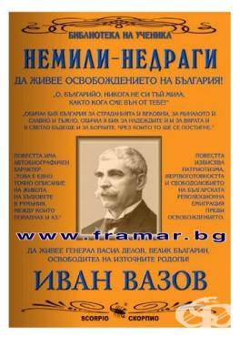 Изображение към продукта НЕМИЛИ - НЕДРАГИ - ИВАН ВАЗОВ - СКОРПИО