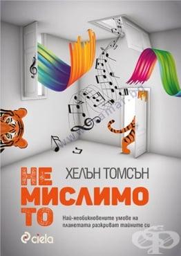 Изображение към продукта НЕМИСЛИМОТО - ХЕЛЪН ТОМСЪН - СИЕЛА