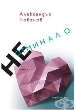 Изображение към продукта НЕОТМИНАЛО - АЛЕКСАНДЪР ЧОБАНОВ - ХЕРМЕС