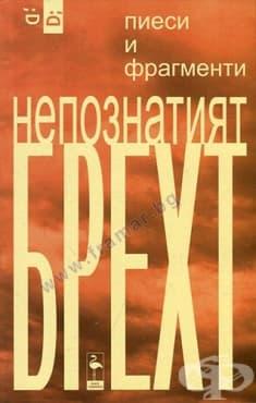 Изображение към продукта НЕПОЗНАТИЯТ БРЕХТ - БЕРТОЛД БРЕХТ - БЛЯК ФЛАМИНГО