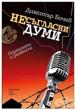 Изображение към продукта НЕСЪГЛАСНИ ДУМИ - ДИМИТЪР БОЧЕВ - ХЕРМЕС