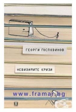 Изображение към продукта НЕВИДИМИТЕ КРИЗИ - ГЕОРГИ ГОСПОДИНОВ - ЖАНЕТ 45