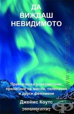 Изображение към продукта ДА ВИЖДАШ НЕВИДИМОТО - ДЖЕЙМС КОУТС - ШАМБАЛА