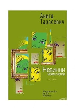 Изображение към продукта НЕВИННИ МОМИЧЕТА - АНИТА ТАРАСЕВИЧ - ХЕРМЕС