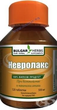 БУЛГАР ХЕРБС НЕВРОЛАКС таблетки * 120 - изображение