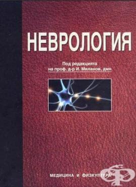 Изображение към продукта НЕВРОЛОГИЯ ЗА СПЕЦИАЛИСТИ - проф. д-р. И. МИЛАНОВ