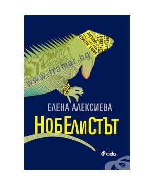 Изображение към продукта НОБЕЛИСТЪТ - ЕЛЕНА АЛЕКСИЕВА - СИЕЛА