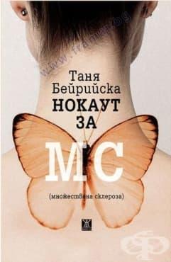 Изображение към продукта НОКАУТ ЗА МС /множествена склероза/ - ТАНЯ БЕЙРИЙСКА - ЖАНЕТ 45