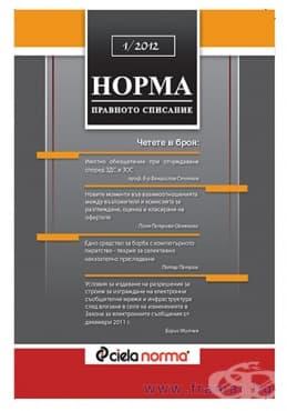 Изображение към продукта СПИСАНИЕ НОРМА БРОЙ № 1/2012 г.
