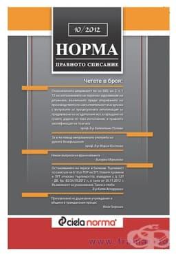 Изображение към продукта СПИСАНИЕ НОРМА БРОЙ № 10/2012 г.