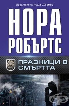 Изображение към продукта ПРАЗНИЦИ В СМЪРТТА - НОРА РОБЪРТС - ХЕРМЕС