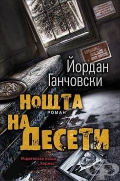 Изображение към продукта НОЩТА НА ДЕСЕТИ - ЙОРДАН ГАНЧОВСКИ - ХЕРМЕС