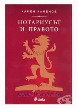 Изображение към продукта НОТАРИУСЪТ И ПРАВОТО - КАМЕН КАМЕНОВ - СИЕЛА