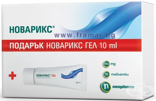 НОВАРИКС КОМПЛЕКТ таблетки 650 мг. * 30 + гел 10 мл. - изображение