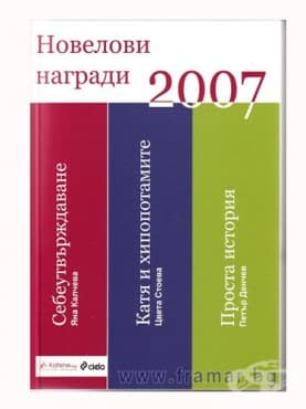 НОВЕЛОВИ НАГРАДИ 2007 - ПЕТЪР ДЕНЧЕВ, ЦВЕТА СТОЕВА, ЯНА КАЛЧЕВА - СИЕЛА