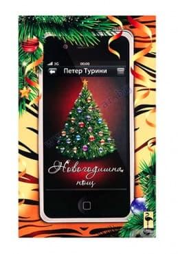 Изображение към продукта НОВОГОДИШНА НОЩ - ПЕТЕР ТУРИНИ - БЛЯК ФЛАМИНГО
